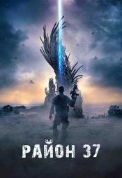Постер к фильму Район 37 HD 2014