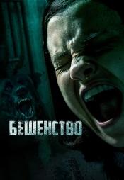 Постер к фильму Бешенство 2019