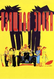 Постер к фильму Изящная эпоха 1992
