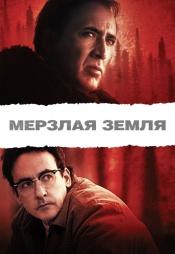Постер к фильму Мёрзлая земля 2011