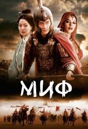 Постер к фильму Миф 2005