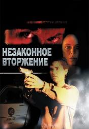 Постер к фильму Незаконное вторжение 1992