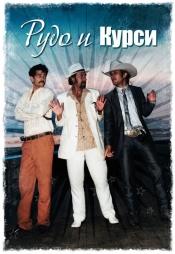Постер к фильму Рудо и Курси 2008