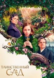 Постер к фильму Таинственный сад 2020