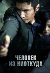 Постер к фильму Человек из ниоткуда 2010