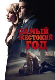 Постер к фильму Самый жестокий год 2014