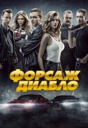 Постер к фильму Форсаж. Диабло 2019