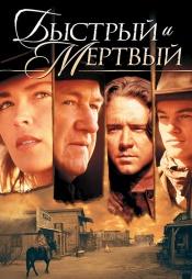 Постер к фильму Быстрый и мёртвый 1995