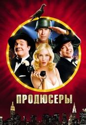Постер к фильму Продюсеры 2005