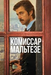 Постер к сериалу Комиссар Мальтезе 2017
