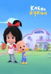 Постер к сериалу Клео и Кукин 2018