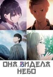 Постер к фильму Она видела небо 2019