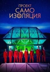 Постер к фильму Проект «Самоизоляция» HD 2020