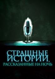 Постер к фильму Страшные истории, рассказанные на ночь 2019