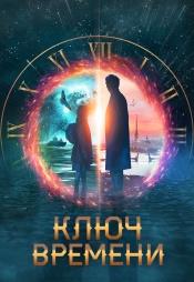 Постер к фильму Ключ времени 2019