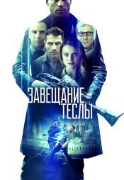 Постер к фильму Завещание Теслы 2020