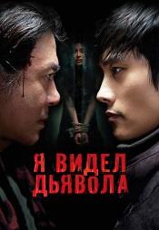 Постер к фильму Я видел дьявола 2010