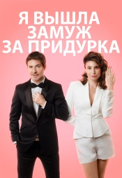 Постер к фильму Я вышла замуж за придурка 2016
