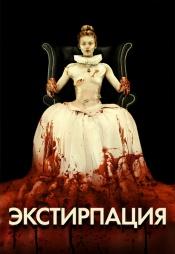 Постер к фильму Экстирпация 2012