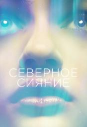Постер к фильму Северное сияние (2015) 2015