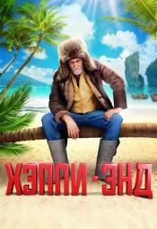 Постер к фильму Хэппи-энд (2020) 2020