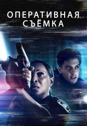 Постер к фильму Оперативная съемка (Видеорегистратор) 2020