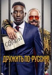 Постер к фильму Дружить по-русски! 2019