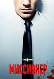 Постер к фильму Миссионер 2013