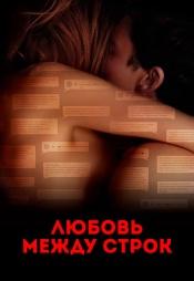 Постер к фильму Любовь между строк 2019