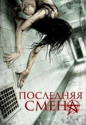 Постер к фильму Последняя смена 2014