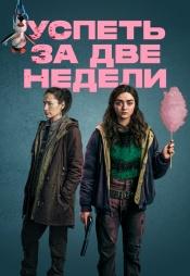 Постер к сериалу Успеть за две недели 2020