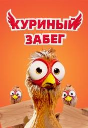 Постер к фильму Куриный забег 2020