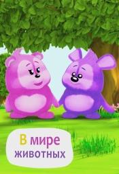Постер к сериалу В мире животных 2018