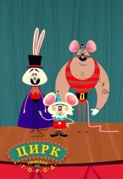 Постер к сериалу Цирк приехал в город 2017