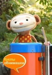 Постер к сериалу Куклы-обнимашки 2018