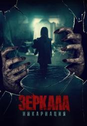 Постер к фильму Зеркала: Инкарнация 2020