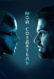 Постер к фильму Мой создатель 2020