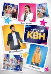 Постер к сериалу Детский КВН 2017