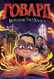 Постер к фильму Говард и Королевство хаоса 2018