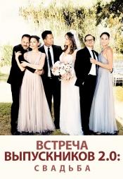 Постер к фильму Встреча выпускников 2.0: Свадьба 2020
