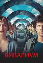 Постер к фильму Вивариум 2019