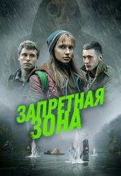 Постер к фильму Запретная зона (2020) 2020