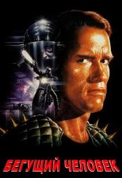 Постер к фильму Бегущий человек 1987