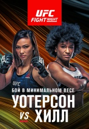 Постер к сериалу UFC Fight Night Las Vegas 10 2020