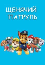 Постер к сериалу Щенячий патруль 2013