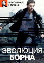 Постер к фильму Эволюция Борна (в переводе Гоблина) 2012