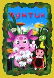 Постер к сериалу Лунтик и его друзья 2006