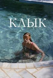 Постер к фильму Клык 2009