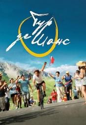 Постер к фильму Тур де Шанс 2013