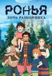 Постер к сериалу Ронья, дочь разбойника 2014